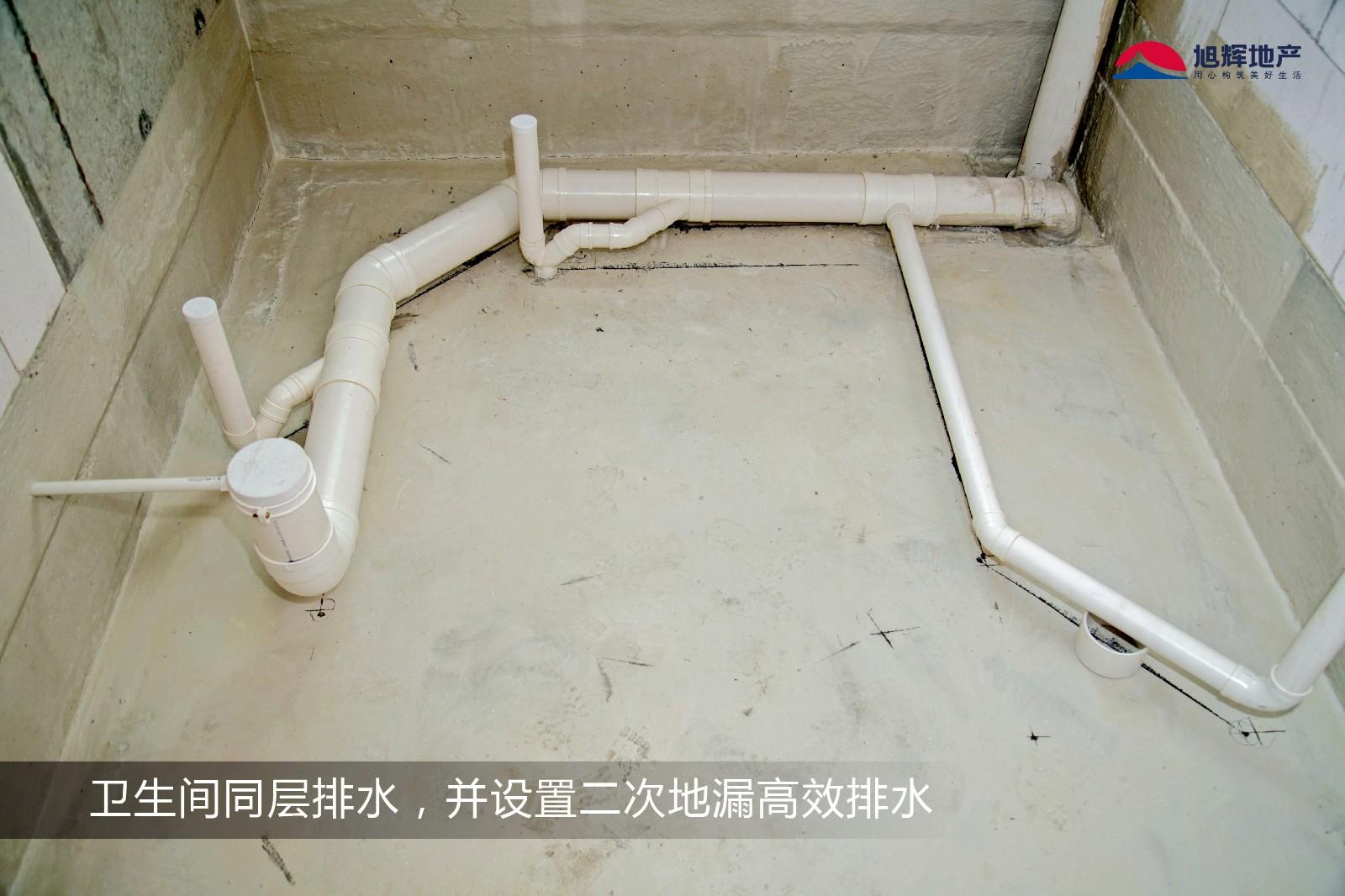 卫生间同层排水,并设置二次地漏高效排水