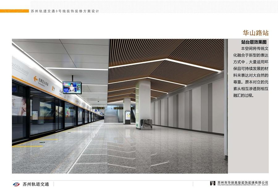 地下二层为站台层, 本站采用双岛四线站台模式与8号